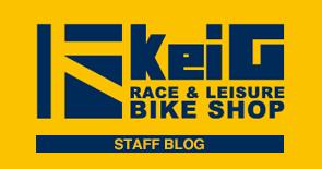 keiG スタッフブログ