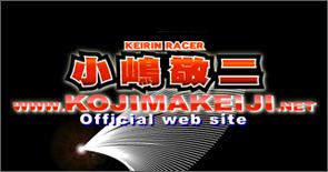 小嶋敬二officialサイト