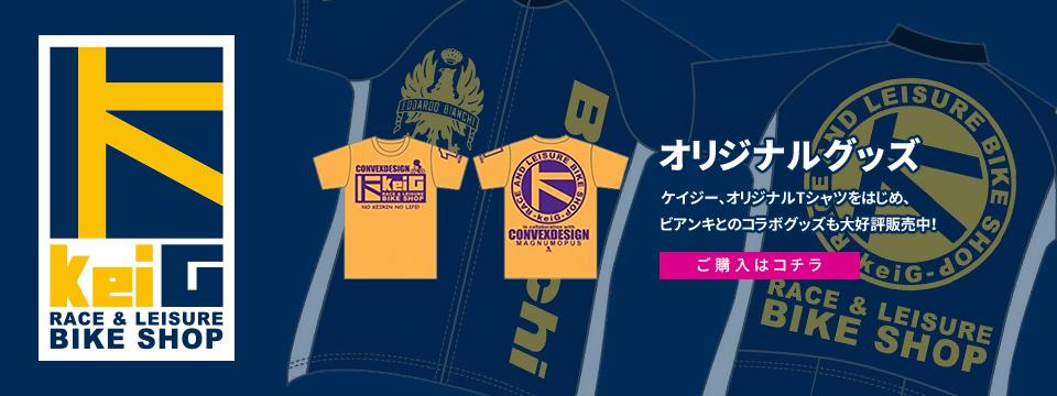 ケイジーオリジナルTシャツをはじめ、ビアンキとのコラボグッズも好評公開中!